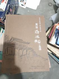 万荣后土祠:中华万姓宗祠 海内祠朝之冠:[中英文本]:a distinguished temple around China