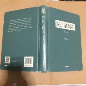 宪法学讲义(第二版)