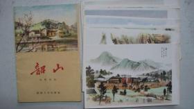 1959年湖南人民出版社出版发行《韶山-风景写生》明信小画片(一套)10张
