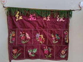 文革时期刺绣(老挂兜)尺寸45/50,价格是单只的。运费自理!不议价。可通走,可单挑。拍下时备注要图几!