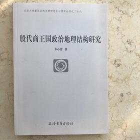 殷代商王国政治地理结构研究