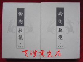 论衡校笺(全二卷 上下册)