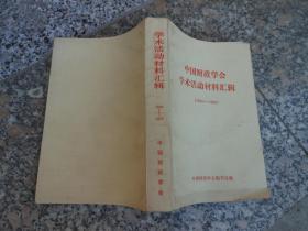 中国财政学会学术活动材料汇辑{1980-1986}