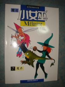 《魔法小女巫》7 魔力 中国少年儿童出版社 私藏 品佳 书品如图