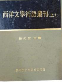 包邮 西洋文学术语丛刊 (上)