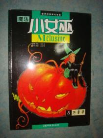 《魔法小女巫》8 万圣节 中国少年儿童出版社 私藏 品佳 书品如图