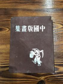 民国37年:中国版画集 精装 M