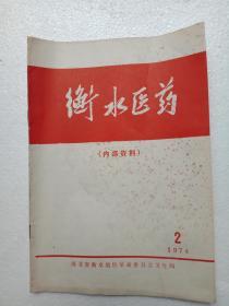衡水医药1974  2期