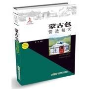 蒙古包营造技艺 精装珍藏版 中国传统建筑营造技艺丛书