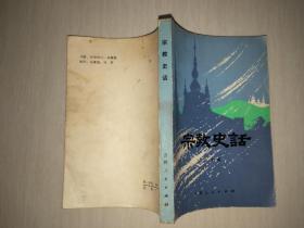 宗教史话(修订本)