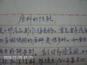 中山厨师1984年手抄写菜谱秘方  原料的性能  只售复印资料 (彩色复印A4纸3张)严者勿拍 售后不退 谢谢理解!