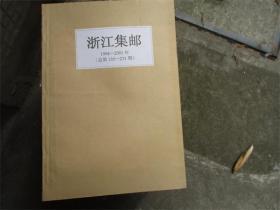 浙江集邮1994--2001年(总第135--231期)