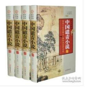 正版 中国谴责小说(全4册) 9D08f