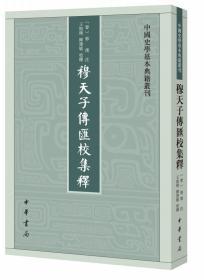 穆天子传汇校集释(中国史学基本典籍丛刊 32开平装 全一册)