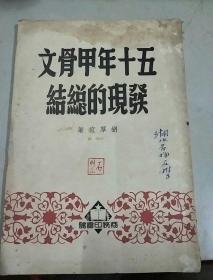 五十年甲骨文发现的总结,初版