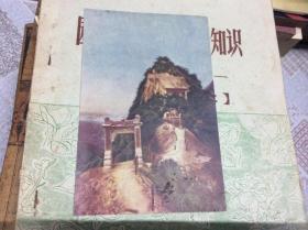 实寄明信片:西岳华山 北峰