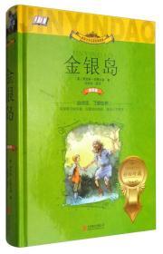金银岛《世界文学名著少儿拓展阅读:注音版》