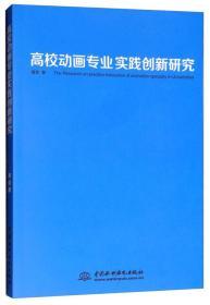 特价现货! 高校动画专业实践创新研究9787517057567中国水利水电出版社