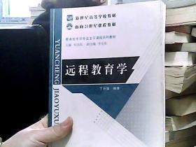 远程教育学