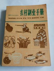 农村副业手册