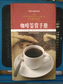 咖啡鉴赏手册