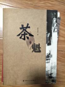 《茶魁》(以清代徽州茶商为题材的精彩小说!)