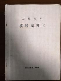 浙江大学机械系工程材料实验指导书