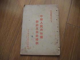 中华人民共和国惩治贪污条例