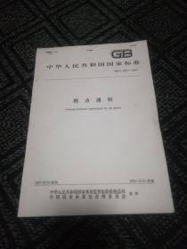 中华人民共和国国家标准GB/T 20977-2007:糕点通则