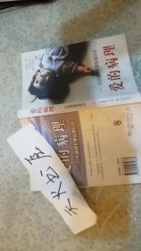 爱的病理:日本超感犯罪心理小说  最后一页有书店售书章 品相如图