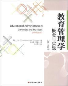 教育管理学概念与实践