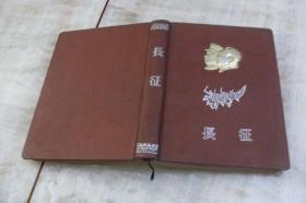 长征 笔记本(硬精装36开  1953年12月印行  印数12.6千册  有描述有清晰书影供参考)