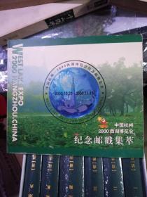 中国杭州2000西湖博览会纪念邮戳集萃
