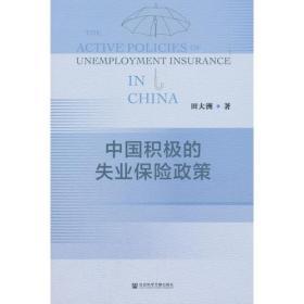 中国积极的失业保险政策