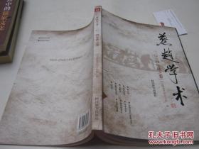 燕赵学术【2014年秋之卷】