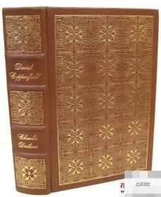 狄更斯名著 《大卫・科波菲尔 》 John Austen插图版 1979年伊斯顿出版,精装24开