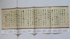 【书法(1987.6)赠页1988年年历】元赵孟頫临《王羲之墨迹三种》