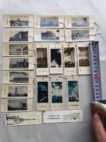 32646《五十年代北京书签》2O张(品相见图)