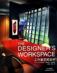 工作室空间设计 2006年一版一印