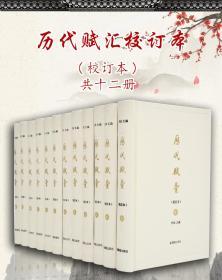 历代赋汇(校订本)  全十二册