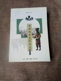 龙泉霜雪:古剑的历史和传说