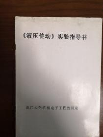 浙江大学《液压传动》实验指导书