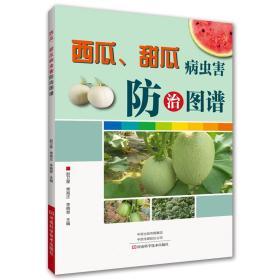 西瓜、甜瓜病虫害防治图谱