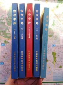 古今中外 1-50辑(合订本 共五册 第五辑平装)