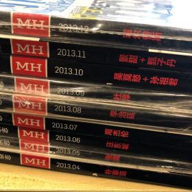 全球最热男性杂志 MH 2013(4.5.6.7.8.9.10.11.12)9本合售