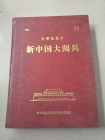 大型记录片 新中国大阅兵 VCD (光盘)