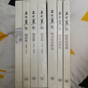 王世襄集 (4种7册)