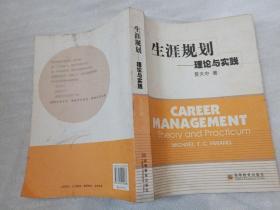 生涯规划:理论与实践