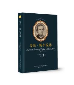 世界文学名著-爱伦·坡小说选