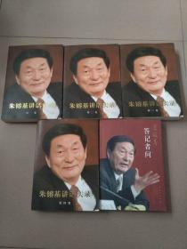朱镕基讲话实录(第1-4卷)+朱镕基答记者问 5本合售